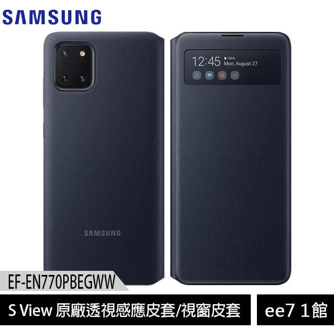 SAMSUNG Galaxy Note10 Lite N770 原廠透視感應皮套/視窗皮套/公司貨~售完為止 ee7-1