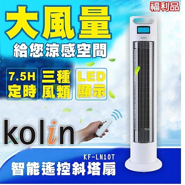 (福利品)【歌林】白色巨塔智能遙控斜塔扇/三段仰角(白)KF-LN10T 保固免運