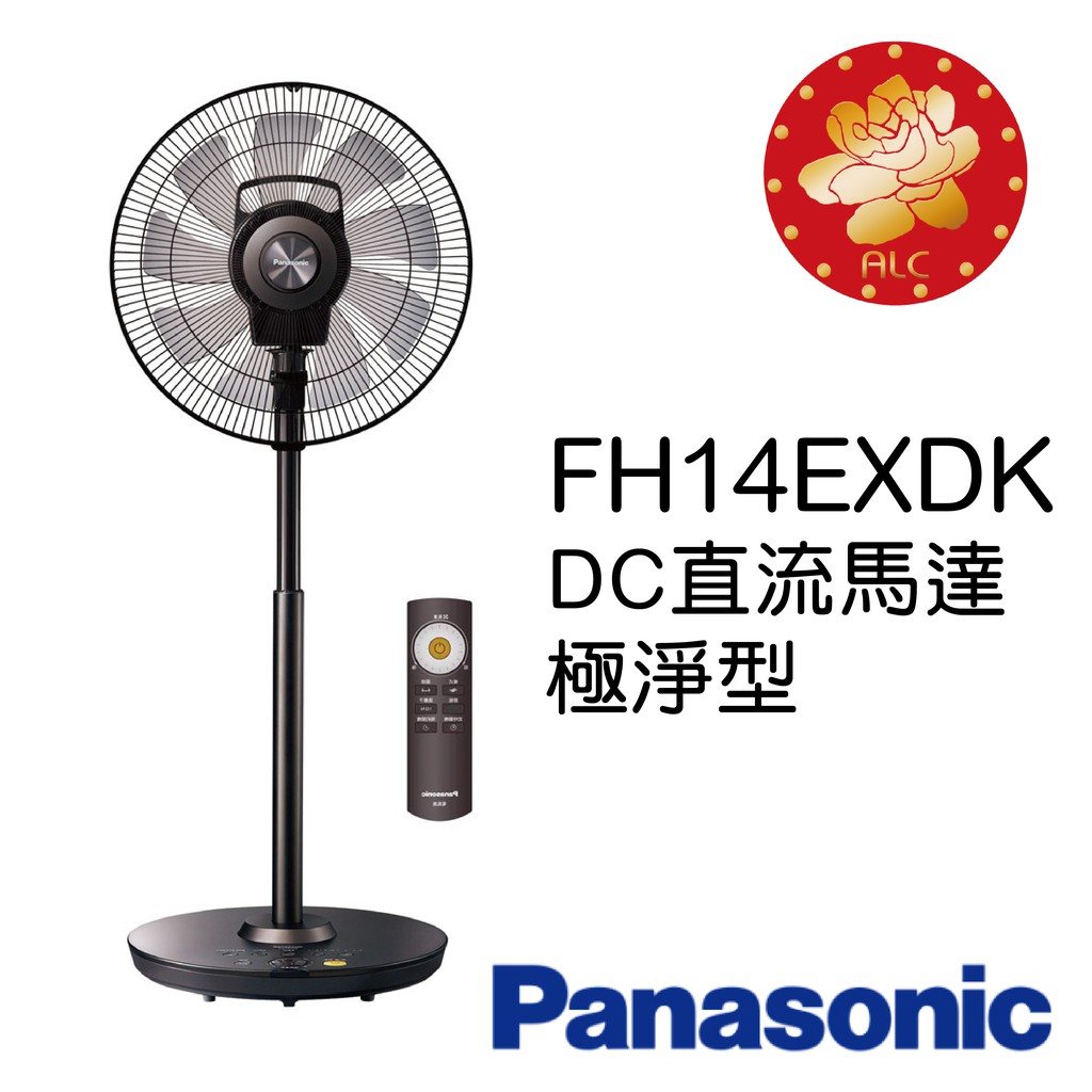 Panasonic國際牌 nanoeX 極靜型DC直流風扇 F-H16EXD-K/F-H14GND/F-H14GND-K