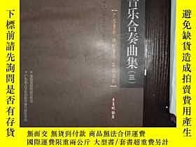 二手書博民逛書店嶺南音樂合奏曲集:廣東音樂,潮州音樂,客家漢樂罕見三·Y2396