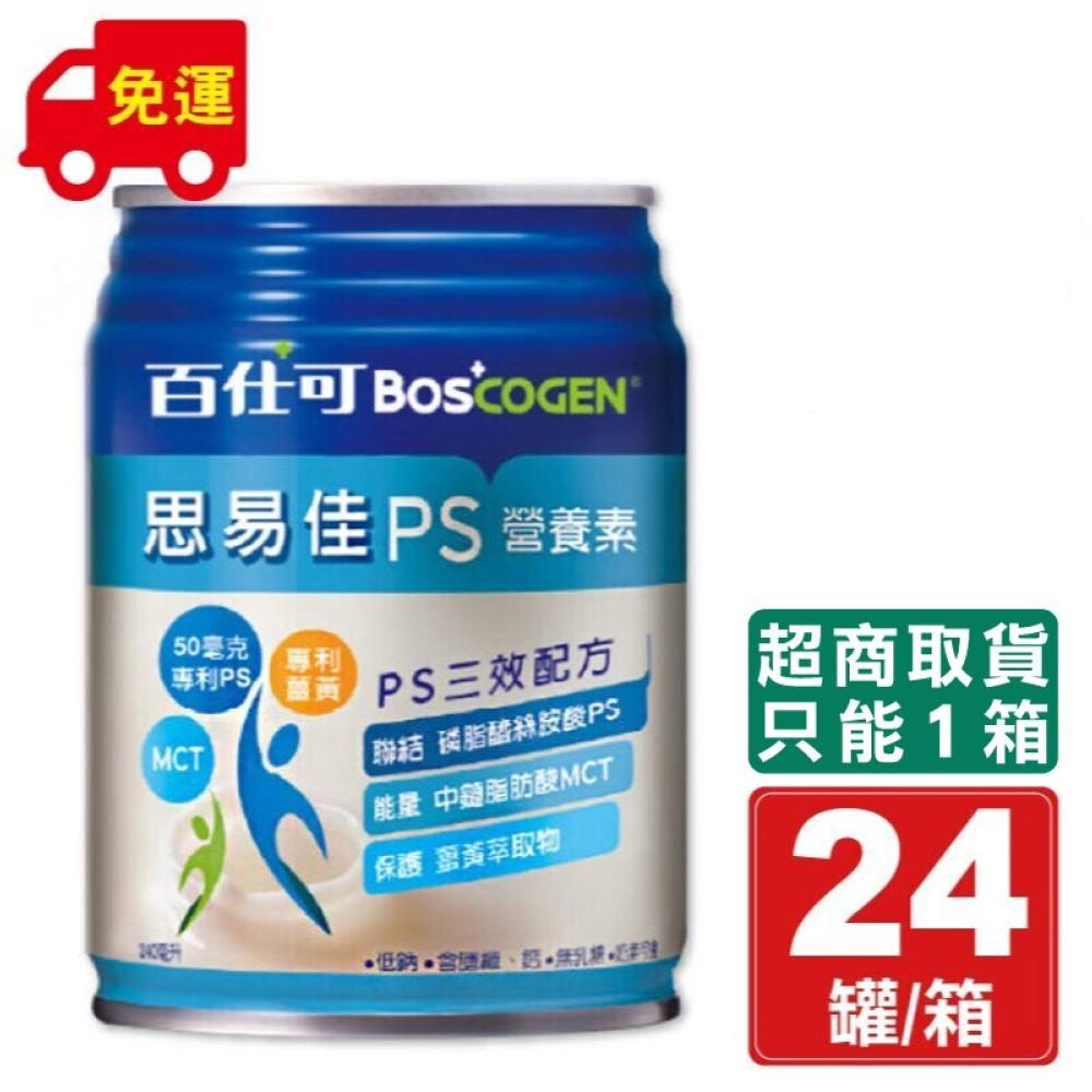 百仕可 BOSCOGEN 思易佳PS 營養素 24罐/箱 專品藥局【2009394】