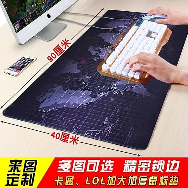 游戲滑鼠墊超大號加厚鎖邊定制可愛卡通電腦定做滑鼠墊男辦公桌墊鍵盤墊 探索
