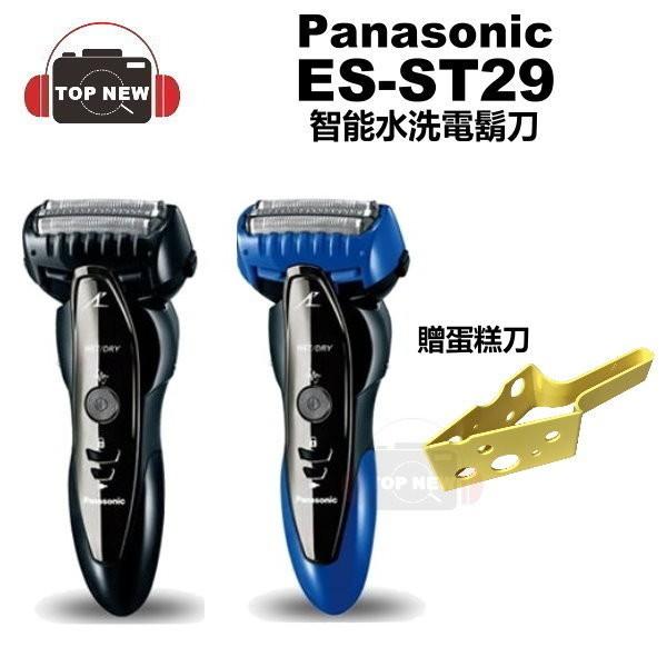 國際牌 Panasonic 刮鬍刀 ES-ST29 電鬍刀 充電式 可水洗 日本製 公司貨 ST29 [贈蛋糕刀]