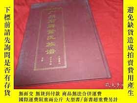 二手書博民逛書店罕見廣州石牌董氏族譜Y23568 出版2008
