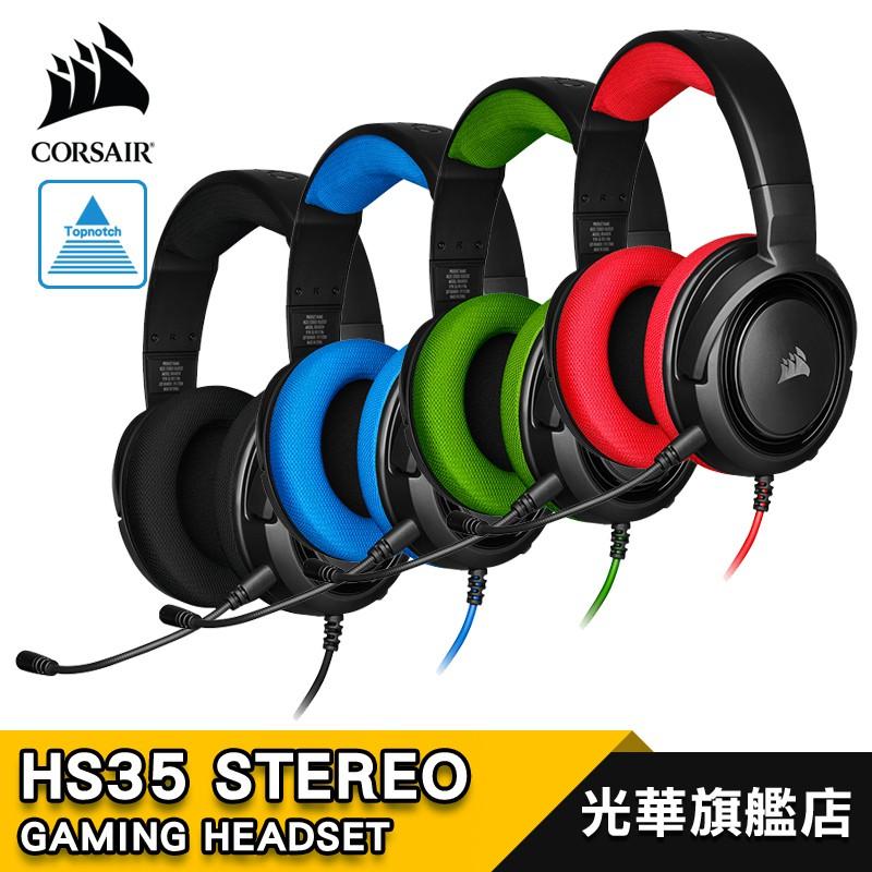 CORSAIR 海盜船 HS35 Stereo 電競 有線耳機 可拆式麥克風 (紅、綠、藍、黑)【免運公司貨】