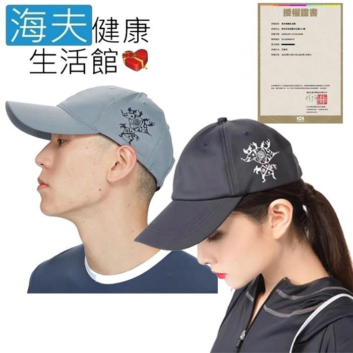 【海夫健康生活館】HOII授權 后益 mr. hosea ho 防曬系列 涼感 排汗 高彈力 時尚 棒球帽