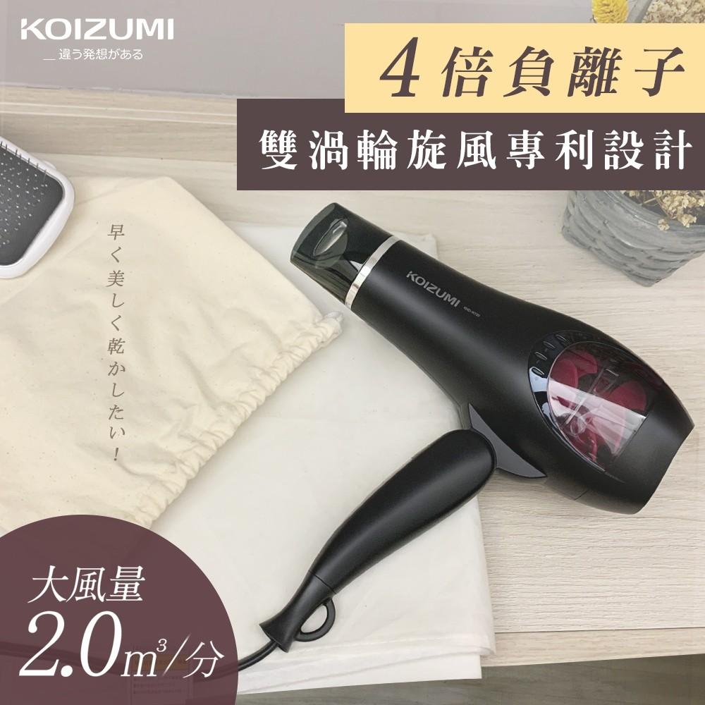 日本KOIZUMI 日本暢銷 Monster 怪物級負離子 吹風機 KHD-W720 [BT01]