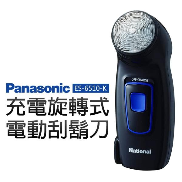 【國際牌Panasonic】日本製造 2020產 ES-6510 充電式 旋轉刮鬍刀/ 父親節好禮/ 88節【蘑菇蘑菇】