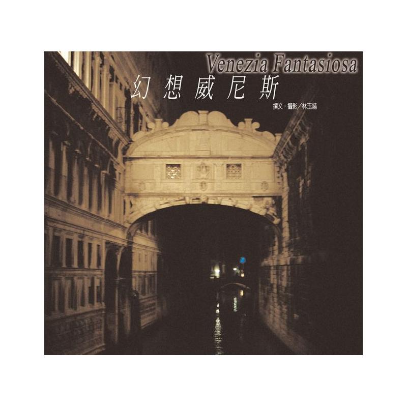 幻想威尼斯[二手書_良好]9089