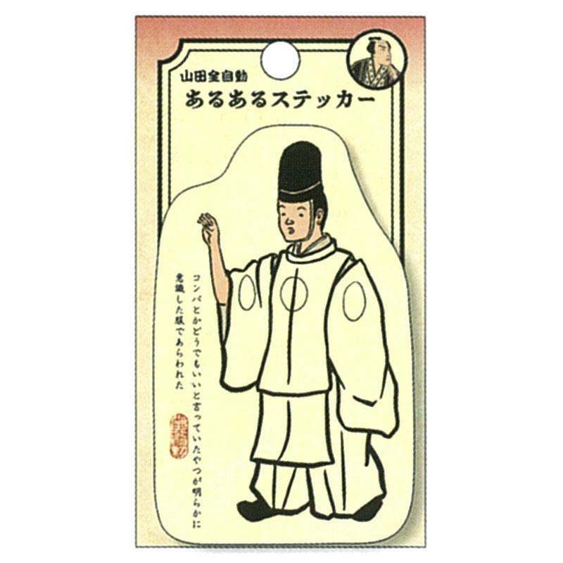 Gakken山田全自動Sticker/ Compa eslite誠品
