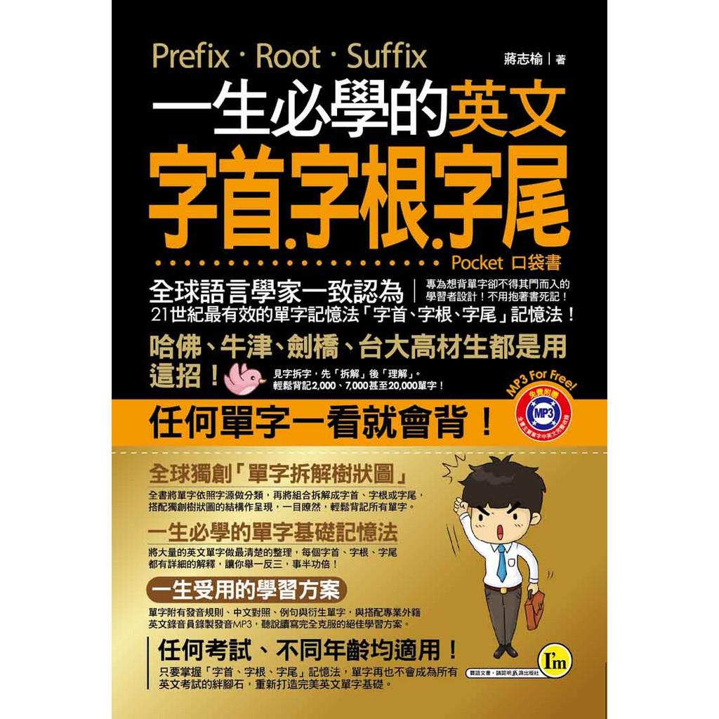 一生必學的英文字首、字根、字尾(口袋書)(附1MP3)