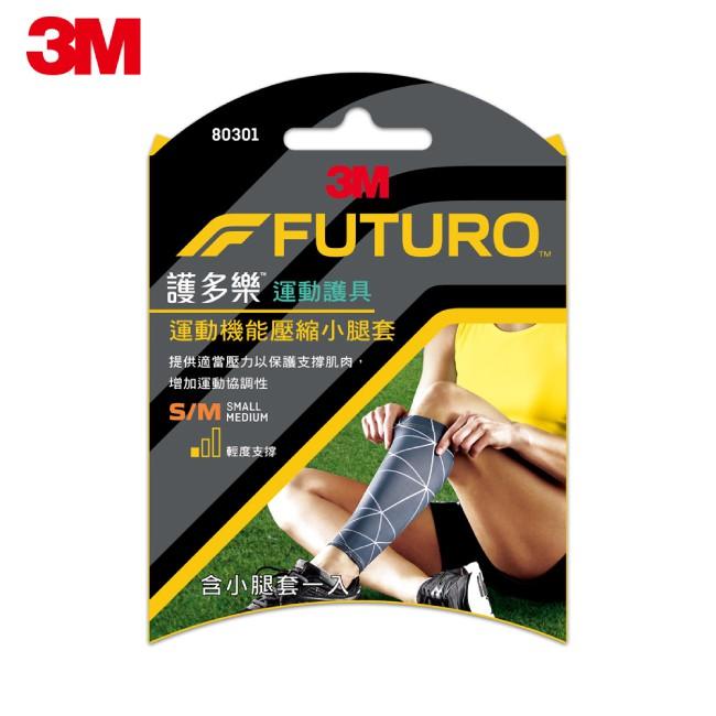 3M 運動機能壓縮小腿套 超透氣 固定肌群