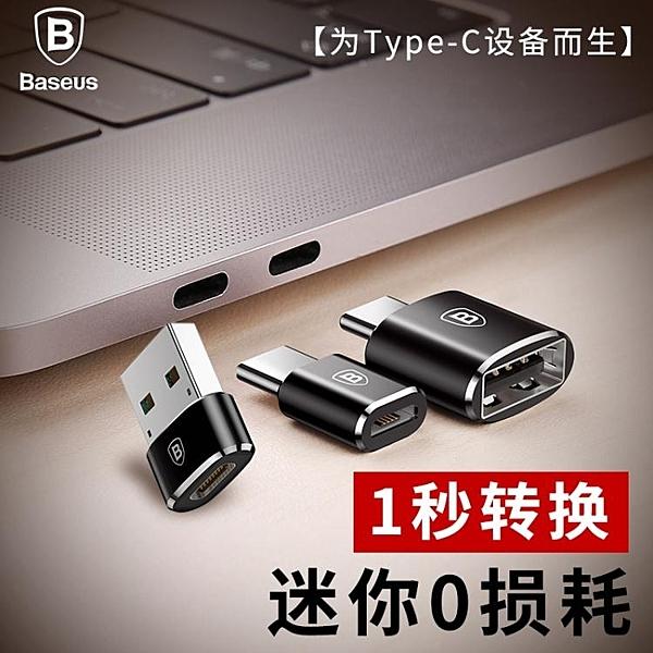 轉接頭倍思otg轉接頭type-c轉usb數據線通用安卓手機下載連接u盤mp3優盤轉換器