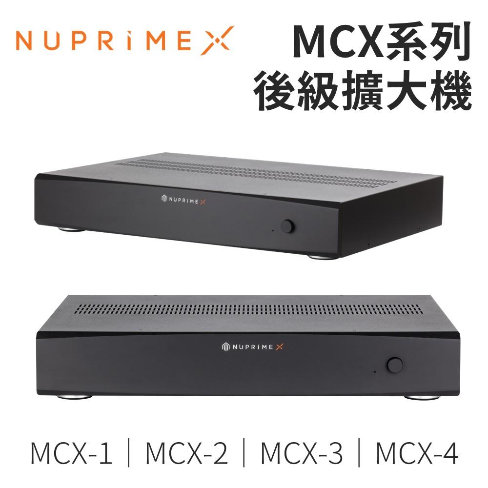 美國 NUPRIME MCX系列後級擴大機 MCX-1 MCX-2 MCX-3 MCX-4 公司貨 保固一年