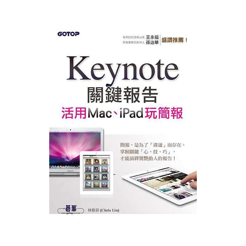Keynote關鍵報告:活用Mac、iPad玩簡報[二手書_良好]7969