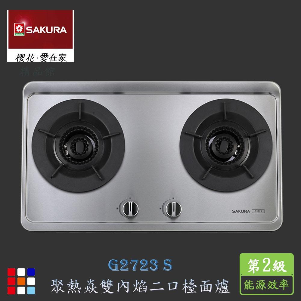 櫻花牌 G2723S 聚熱焱雙內焰二口 檯面爐 G2723 瓦斯爐