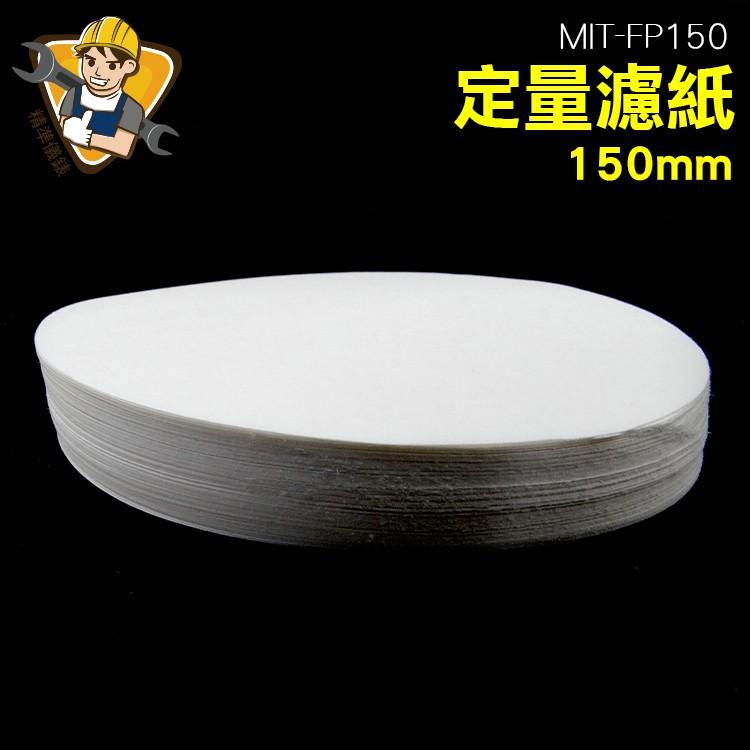 方形定性濾紙 定性快速濾紙 定性濾紙 專業實驗器材 棉質纖維 濾速35~70s MIT-FP150 精準儀錶