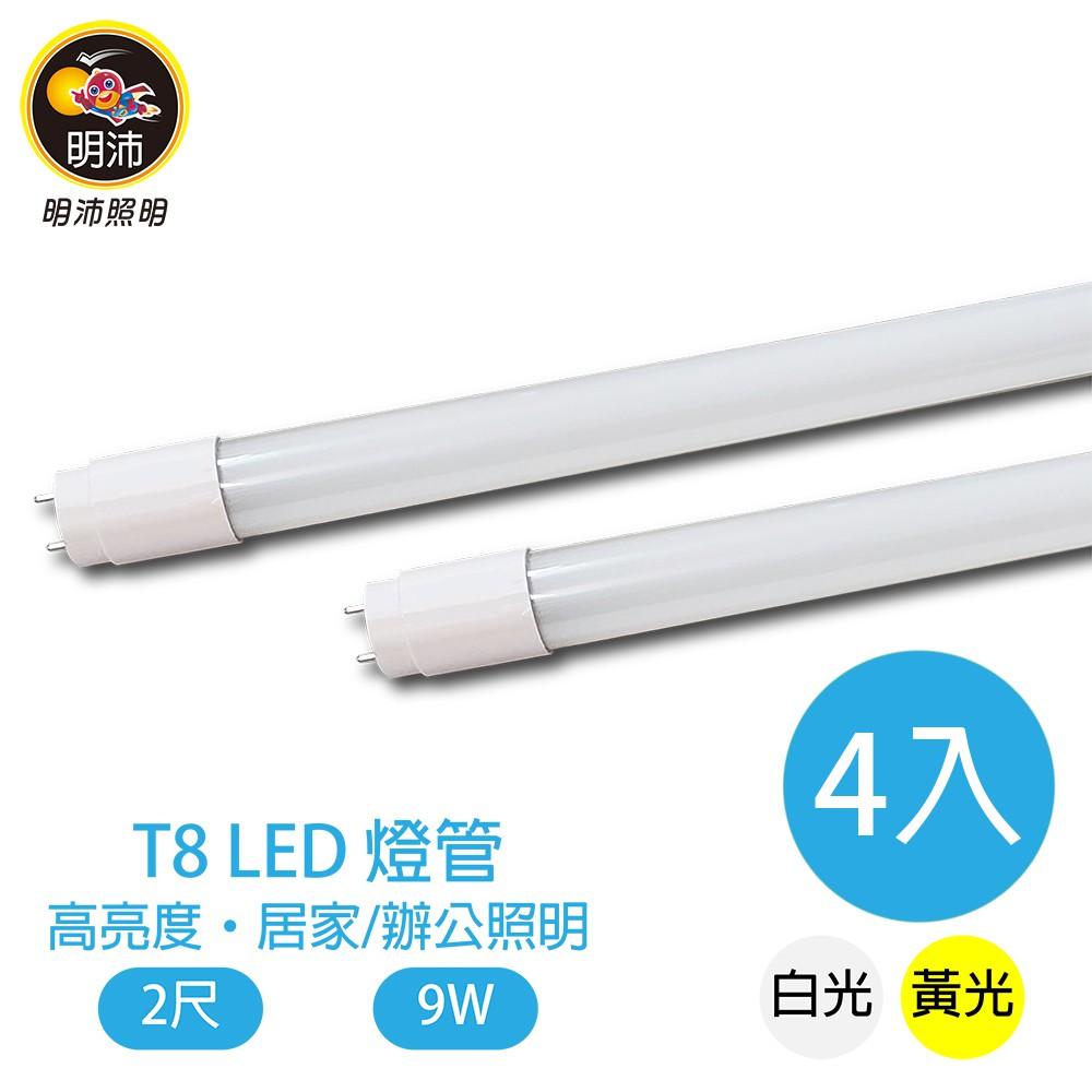 [明沛]9W T8 LED高亮度燈管-買多賺多-4入裝-白光、黃光可選-MP5647
