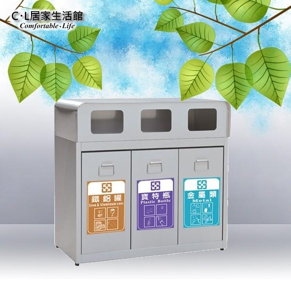 c . l 居家生活館 th3-90s 不鏽鋼三分類資源回收桶
