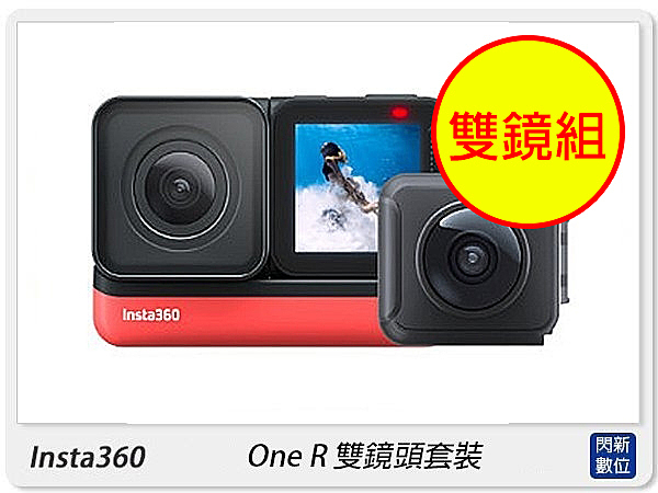 現貨! Insta360 One R 雙鏡頭(全景+4K)套裝 360度 運動相機 防水 攝影機 拍攝(OneR,公司貨)