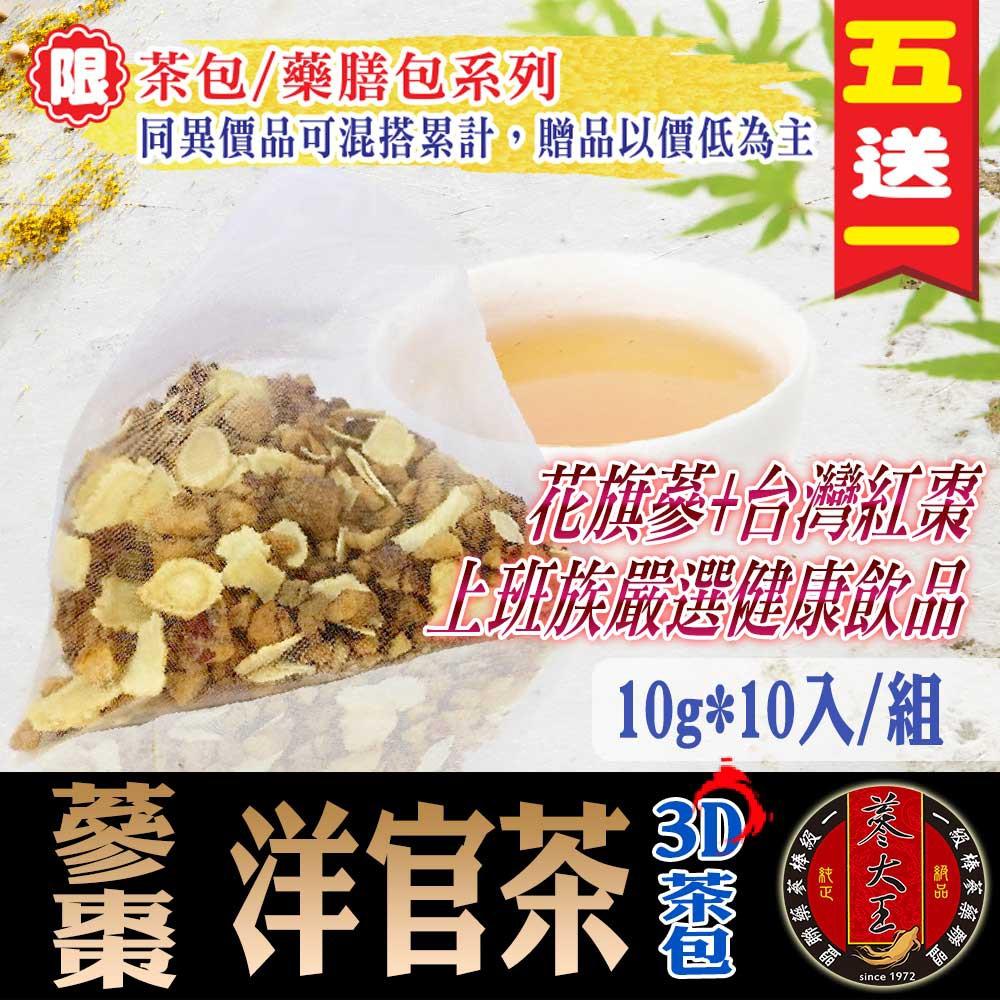 現貨/買5送1【蔘棗好官茶】(10gX10包/組) 調養滋補/養氣補氣/增強體力/沖泡茶包《蔘大王HB05》