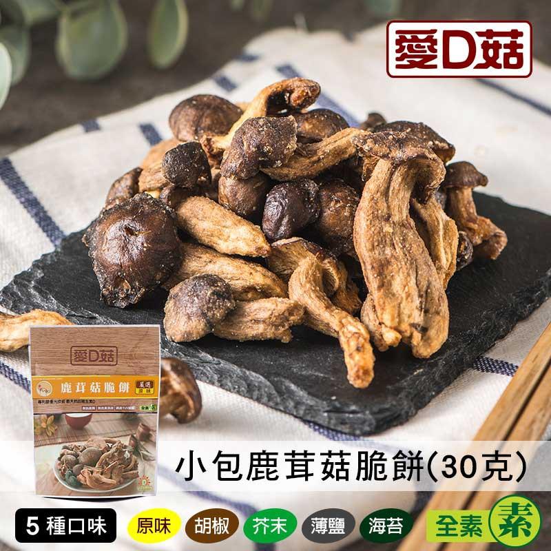 【愛D菇】小包鹿茸菇脆餅(30克)