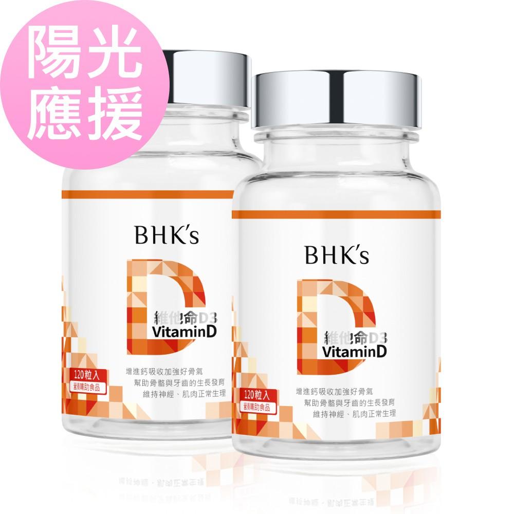 BHK's 維他命D3 軟膠囊 (120粒/瓶)2瓶組 官方旗艦店