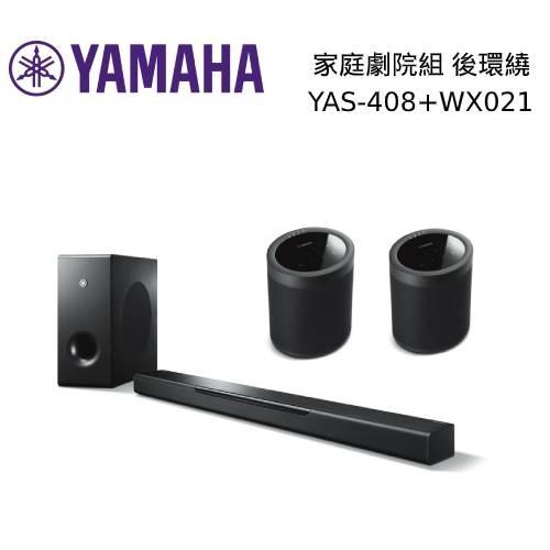YAMAHA YAS-408 + WX-021 兩顆後環繞組 家庭劇院聲霸 MusicCast BAR40【私訊再折】
