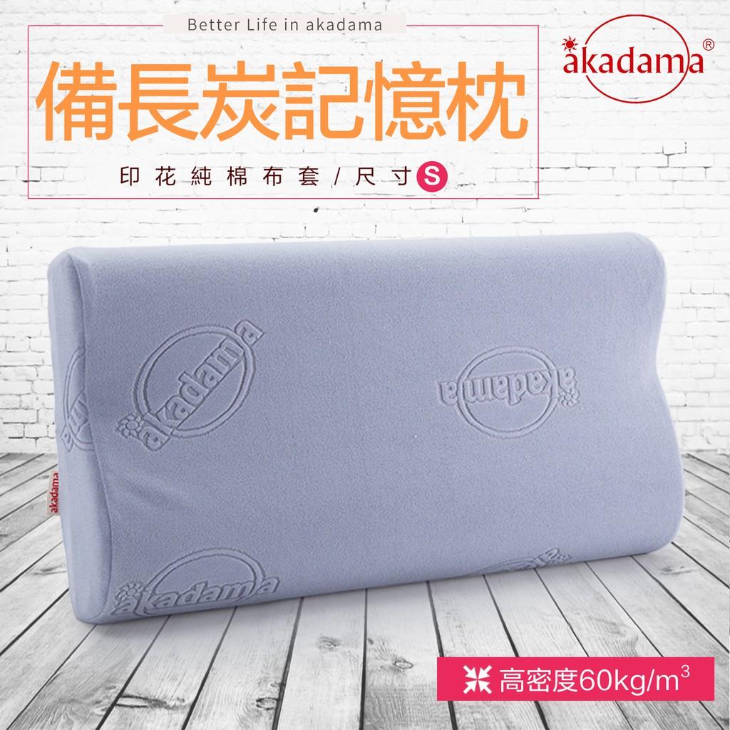 akadama 備長碳記憶棉枕頭S號 日本三井武田原料 純棉布套 三年保固 台灣製造