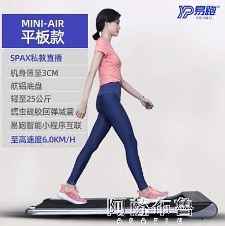 跑步機 華為運動健康生態款易跑Air跑步機家用款小型折疊靜音平板走步機 MKS阿薩布魯