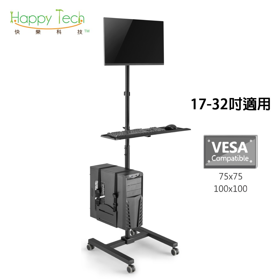 【HappyTech】ST102W 17~32吋電腦螢幕專用落地架 電視移動架 電視立架 落地架 電腦工作站 移動工作站