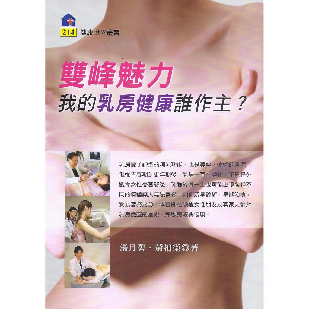 雙峰魅力:我的乳房健康誰做主?