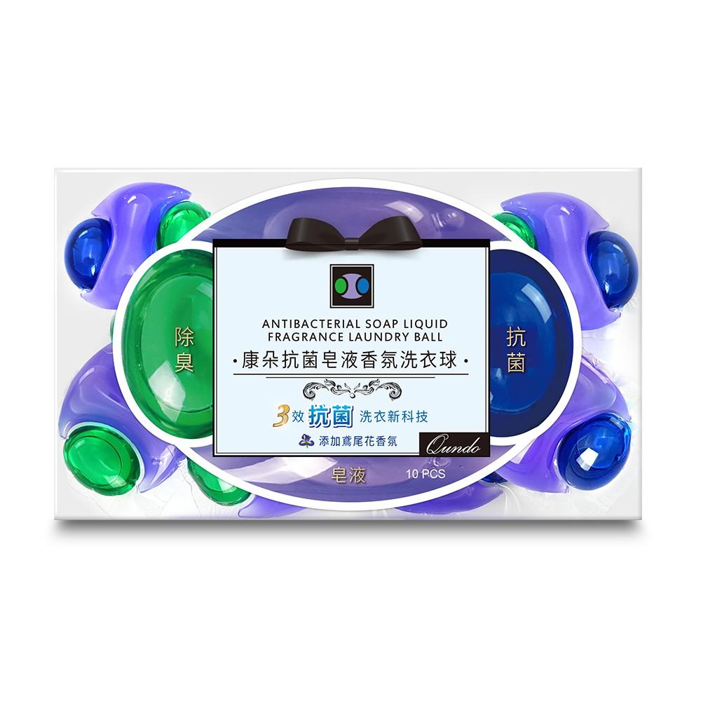 康朵 抗菌皂液香氛三效洗衣膠球 1盒10顆(顆/15ml)