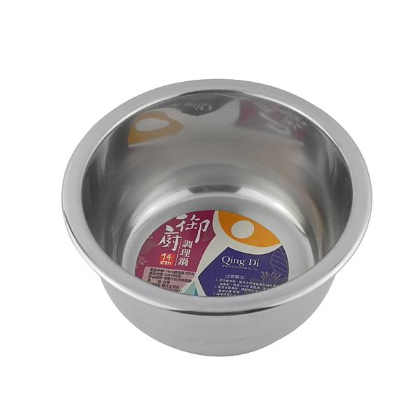 御廚調理鍋 14cm 湯鍋 調理鍋 調理碗 料理鍋 小湯鍋 蒸鍋 304不鏽鋼調理鍋 【台灣製】