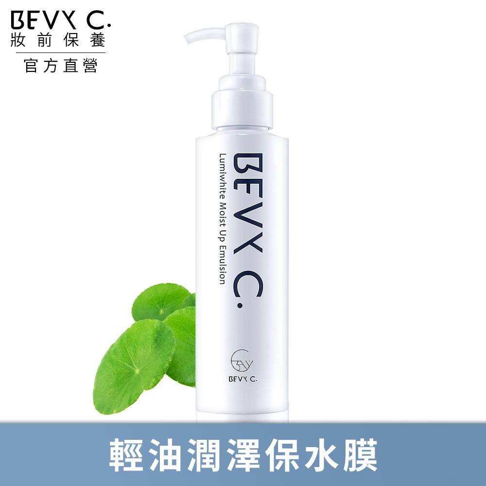 BEVY C. 光透幻白妝前保濕修護乳-加量版180mL(輕油潤澤好吸收) 官方直營