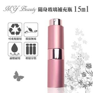 MYBeauty 香水‧液體分裝瓶 隨身噴霧填充瓶_旋轉款-15ml(粉)