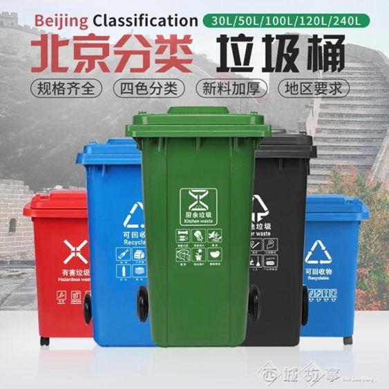 戶外垃圾桶 垃圾分類垃圾桶戶外環衛大號商用垃圾箱帶蓋學校物業廚余有害