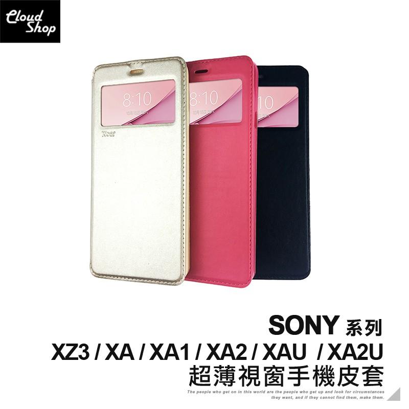 SONY 超薄視窗手機皮套 Xperia XZ3 XA1 XA XA2 Ultra 保護套 保護殼 手機殼