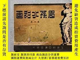 二手書博民逛書店眉蓀水彩畫(第四冊罕見民國原版)Y5668 張眉蓀 上海新亞書店