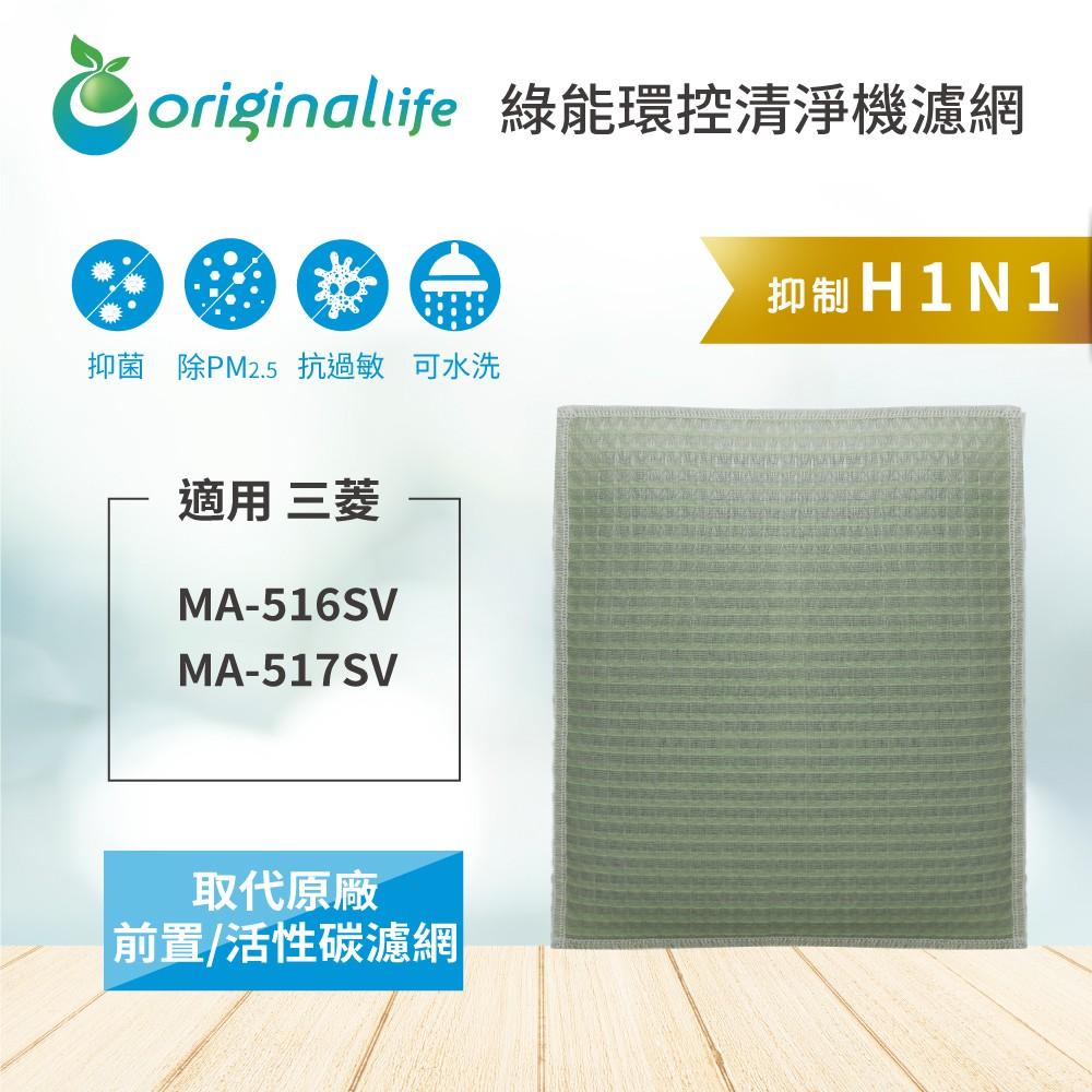 【Original Life】空氣加濕清淨機濾網 適用三菱:MA-516SV、MA-517SV