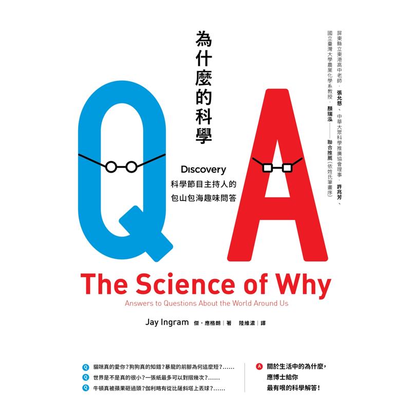 為什麼的科學:Discovery科學節目主持人的包山包海趣味問答[二手書_良好]7047