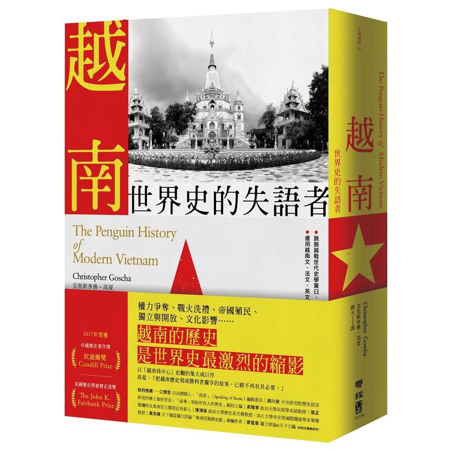 越南: 世界史的失語者/克里斯多佛.高夏 誠品eslite