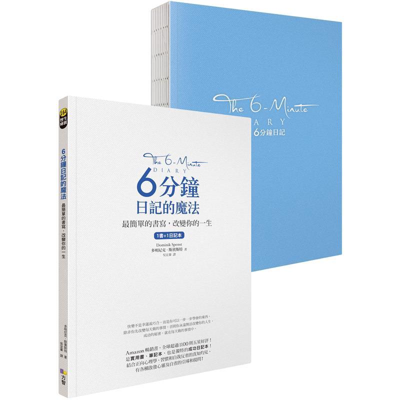 6分鐘日記的魔法:最簡單的書寫,改變你的一生[79折]11100858849