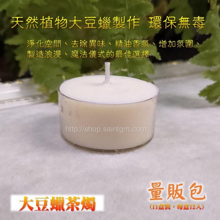 【量販包】大豆蠟茶燭/大豆蠟燭 (11盒裝,每盒12入) 天然植物蠟燭 精油香氛蠟燭