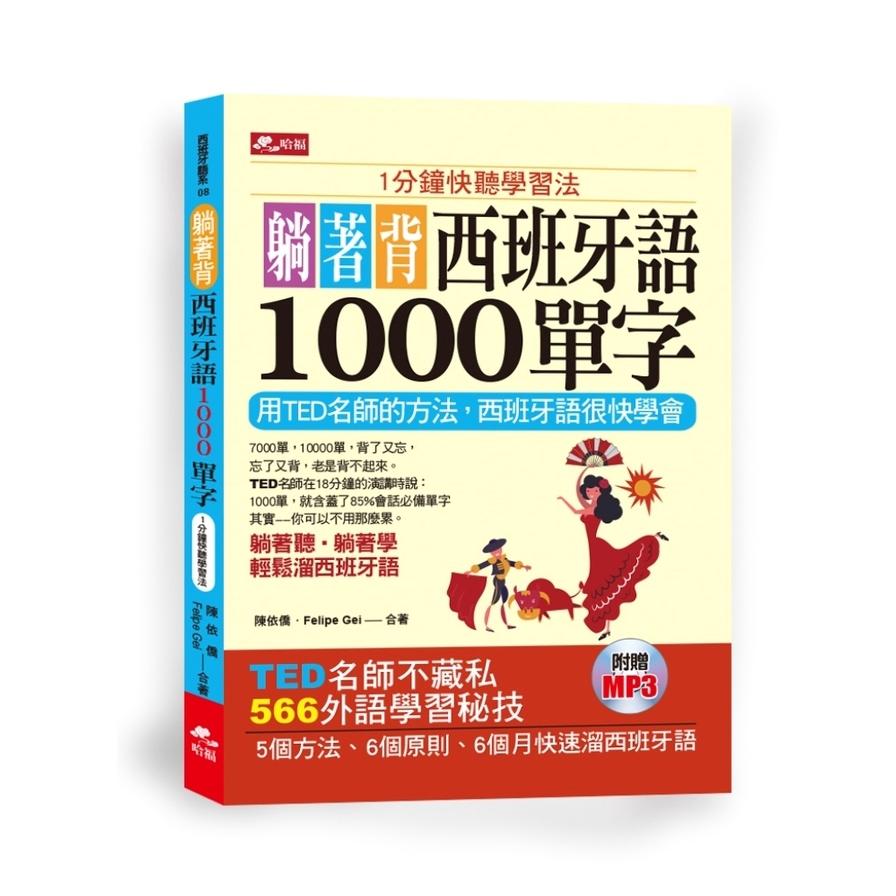 躺著背西班牙語1000單字: 1分鐘快聽學習法(附MP3)