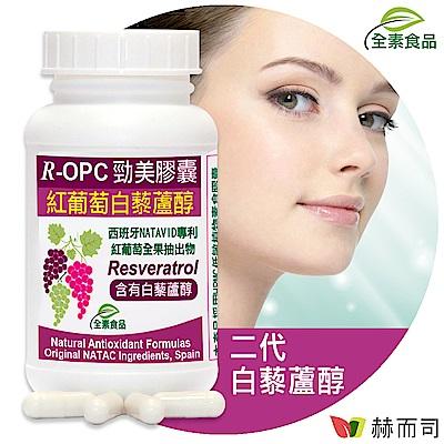 赫而司 R-OPC二代勁美紅葡萄(60顆/罐)含反式白藜蘆醇 添加維生素CE具抗氧化作用全素食膠囊