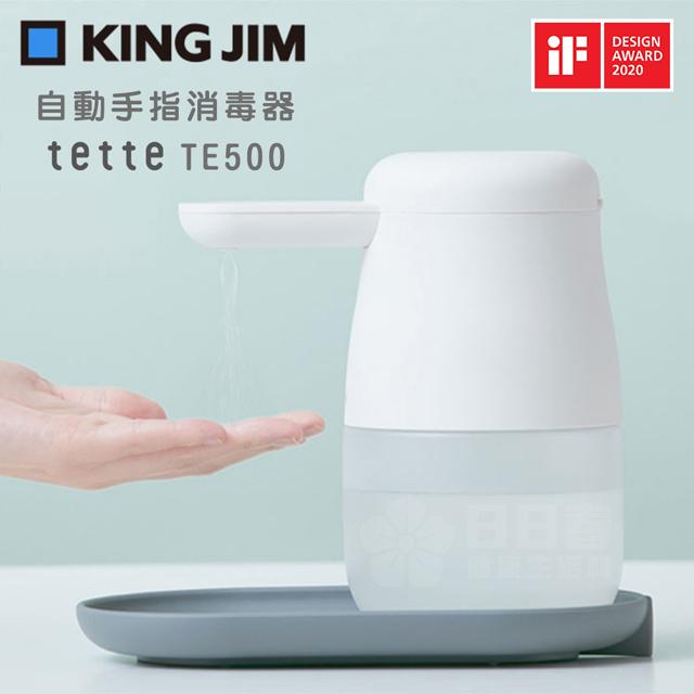 日本KING JIM tette TE500全自動酒 精噴霧手指消毒器(自動感應消毒器 乾洗手機 噴霧機)