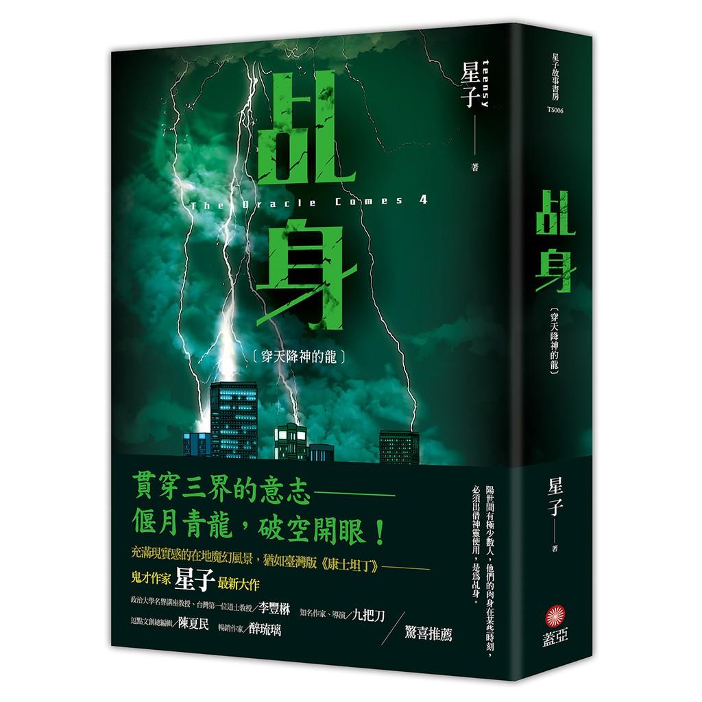 《 蓋亞文化 》 乩身 4 : 穿天降神的龍 基地書店