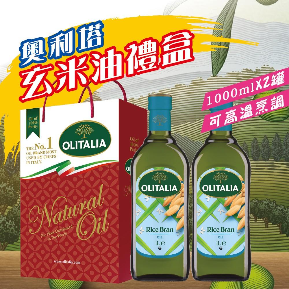 【奧利塔】玄米油禮盒組(1000mlX2)【免運費團購優惠價】