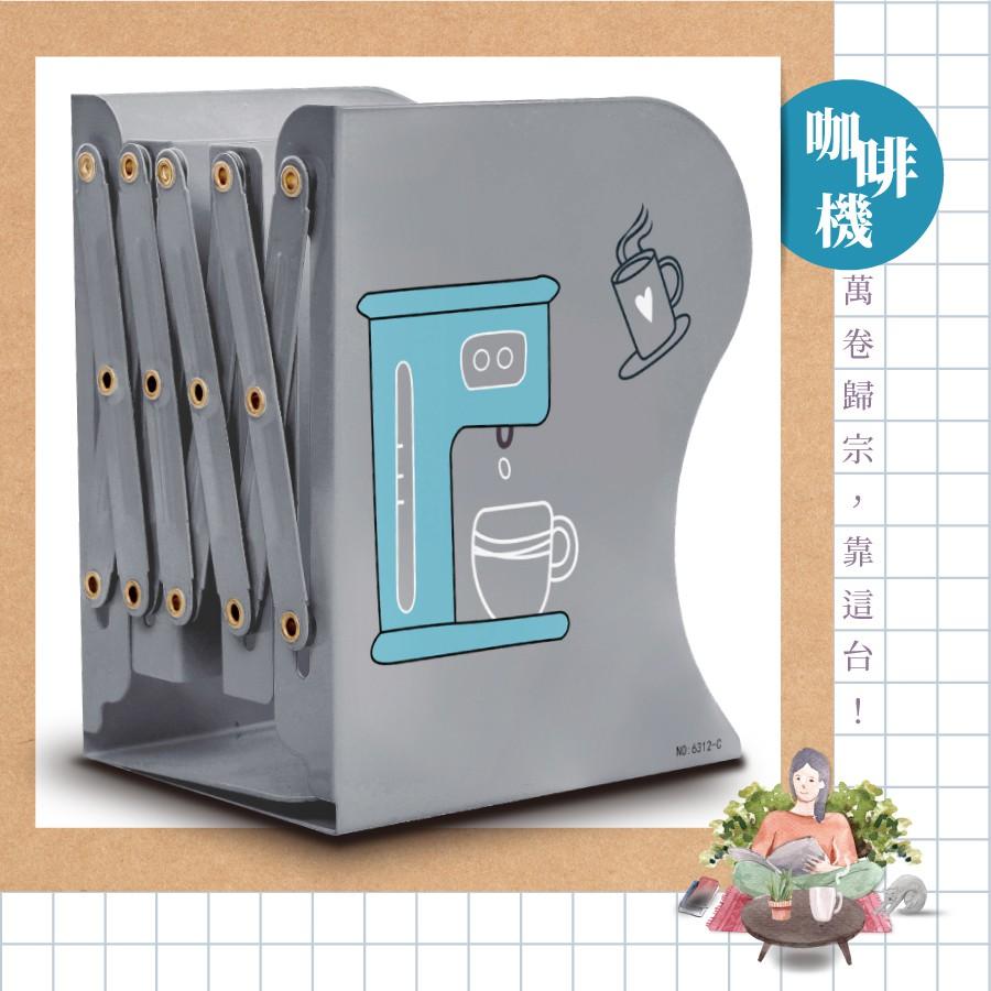 驛森町文青風自由伸縮書架-咖啡機